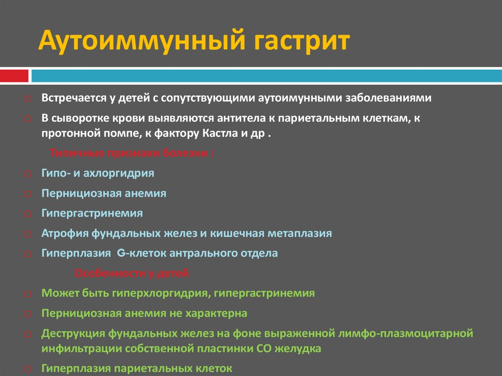 Аутоиммунный гастрит: этиология, симптомы, лечение | gastritoff