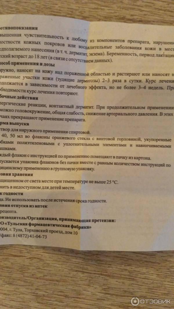 Меновазин. инструкция и показания по применению. цена. аналоги. отзывы