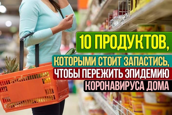 Топ-7 продуктов, которые помогут защититься от коронавируса
