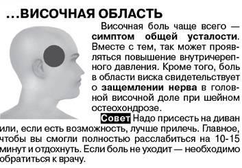 Болит голова давит на глаза и тошнит.  болит голова и тошнит. headnothurt.ru