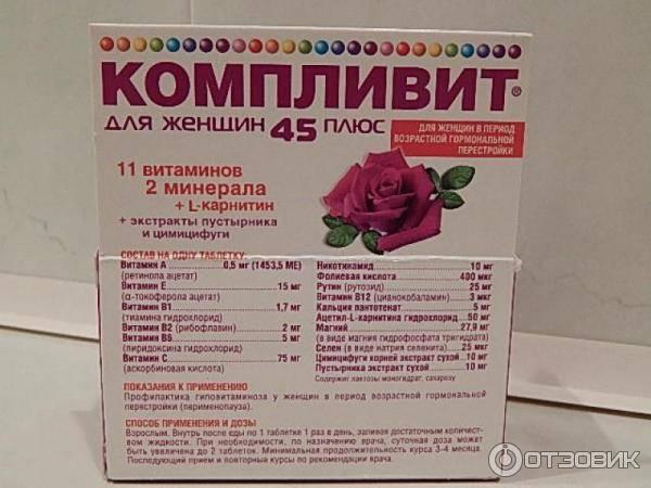 Витамины для пожилых женщин после 60 лет: какие лучше пить, отзывы