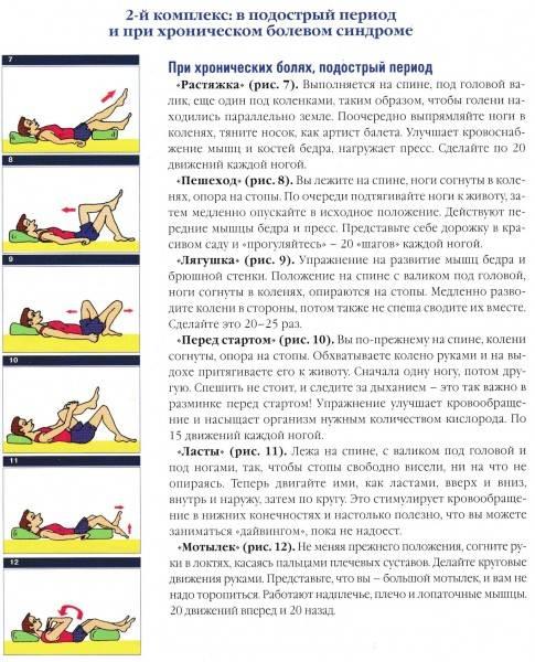 Зарядка для спины и позвоночника при остеохондрозе и грыже