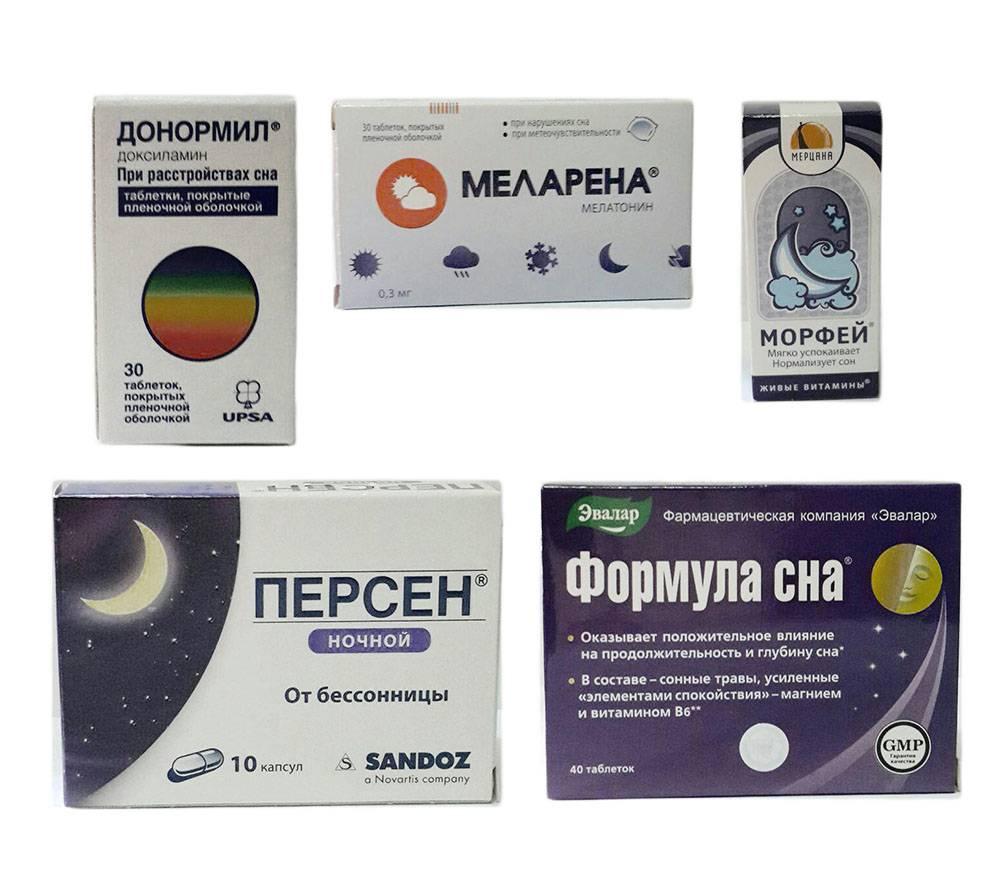 Эффективные снотворные средства не вызывающие привыкания нового поколения без рецептов