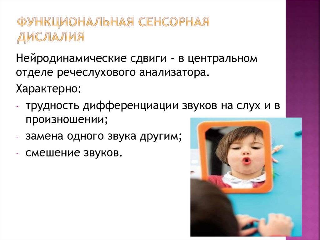 Дислалия. наш ребенок.