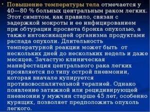 """""""бывает ли температура при онкологии"""" - медицинская энциклопедия"""