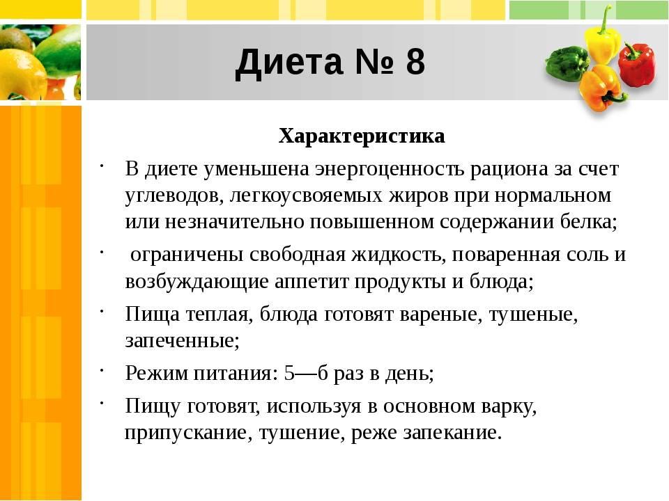Диета 5 Кратко