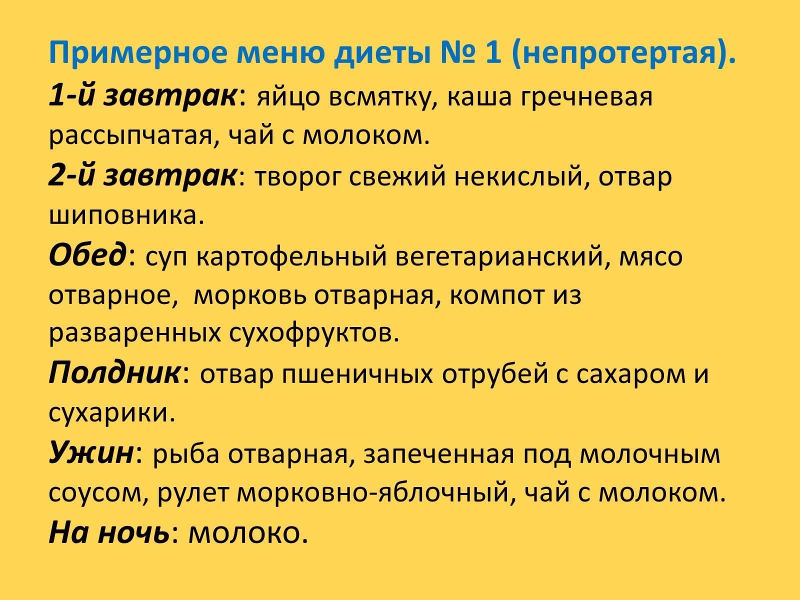 Диета Стол Номер Один По Певзнеру